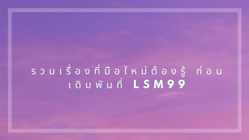 รวมเรื่องที่มือใหม่ต้องรู้ ก่อนเดิมพันที่ lsm99