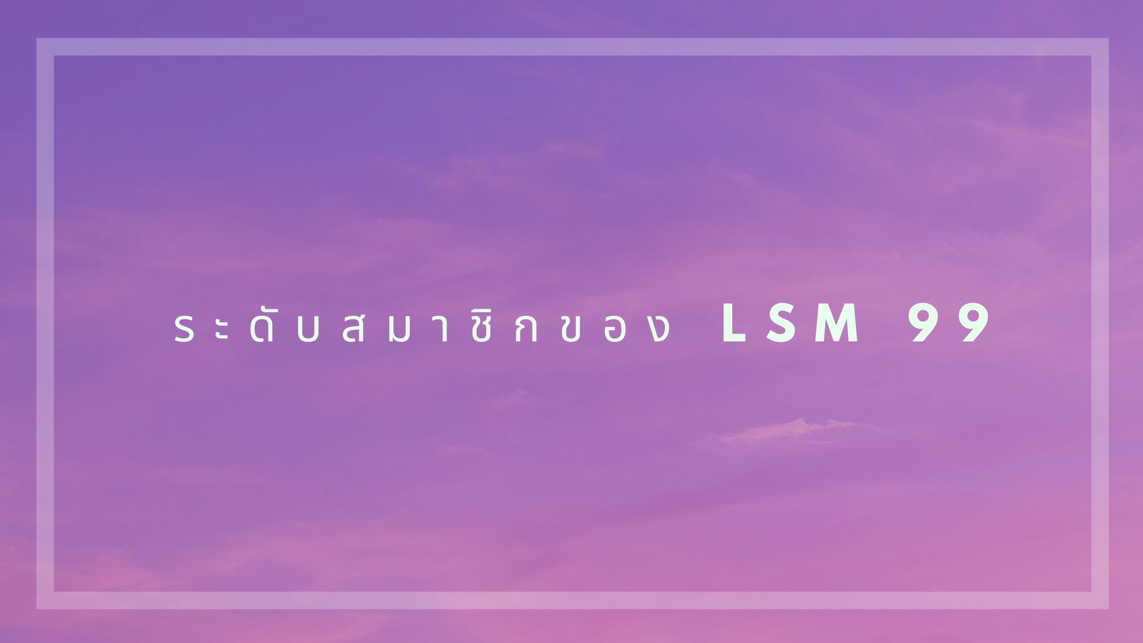 ระดับสมาชิกของ lsm 99