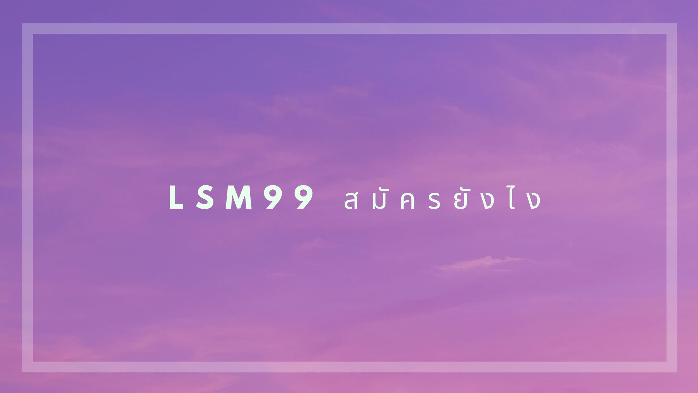 lsm99 สมัครยังไง