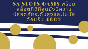 SA Slots Oasis พร้อมสล็อตที่ดีที่สุดยังมีความปลอดภัยระดับสูงและโบนัสต้อนรับ 400%
